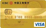 ICBC Visa Gold